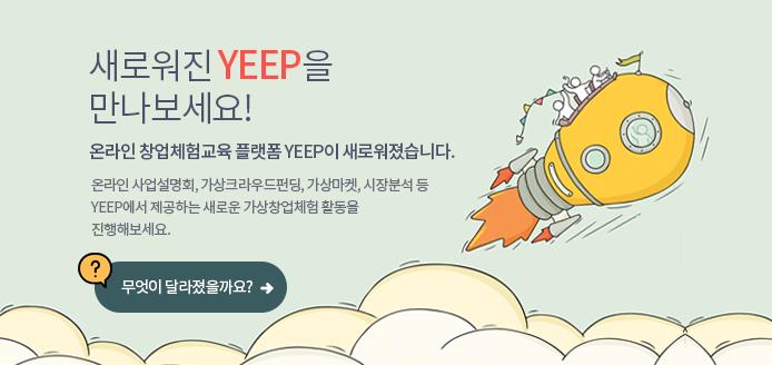 새로워진 YEEP을 만나보세요!
