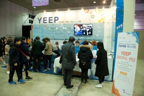 2017 대한민국 청소년 창업경진대회 YEEP 안내 부스 사진입니다.