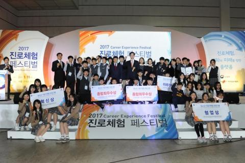2017 대한민국 청소년 창업경진대회 수상 동아리의 단체 사진입니다.