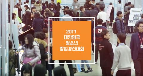 2017 대한민국 청소년 창업경진대회 동영상입 제목과 현장 사진입니다.